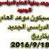 موعد بداية العام الدراسي الجديد في المدارس 2016-2017 هو يوم 18-9-2016