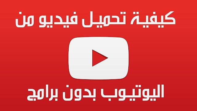 طريقة تحميل فيديوهات يوتيوب بدون برامج وبكل الصيغ