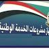 وظائف جهاز مشروعات الخدمة الوطنية ، التابع للقوات المسلحة