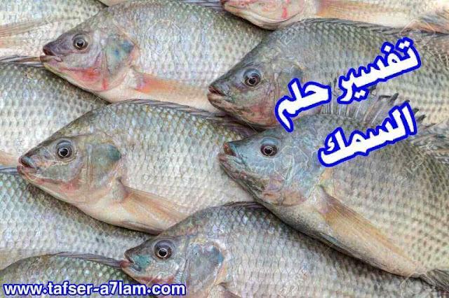 تفسير حلم,تفسير حلم السمك,حلم السمك,حلم السمكة في المنام,تفسير حلم السمك في المنام للمتزوجة والحامل والعزباء