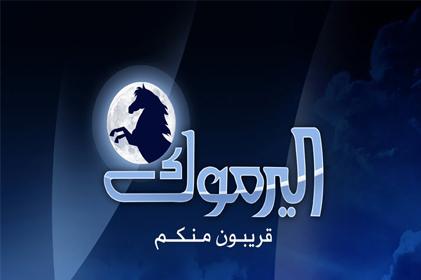 قناة اليرموك
