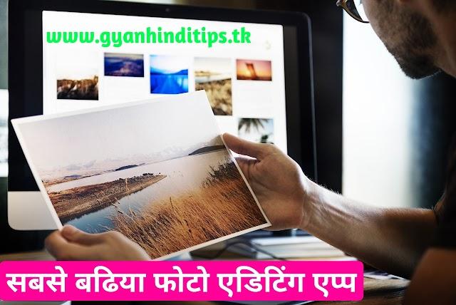 फोटो एडिटिंग के लिए सबसे बढ़िया मोबाइल एप्प कौन - कौन से है - हिंदी में जाने