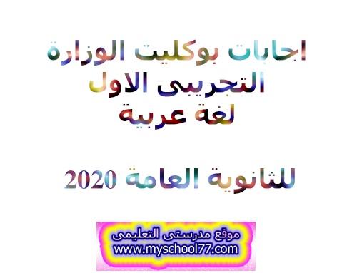 اجابات بوكليت الوزارة التجريبى الاول لغة عربية  للثانوية العامة 2020