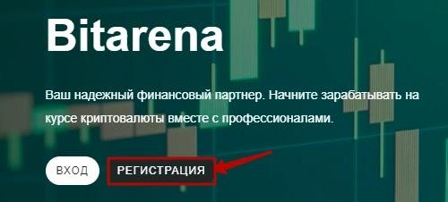 Регистрация в Bitarena