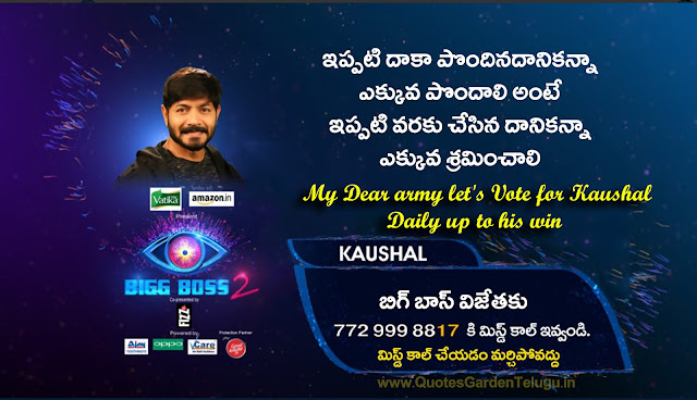 Kaushal Bigg boss vote images