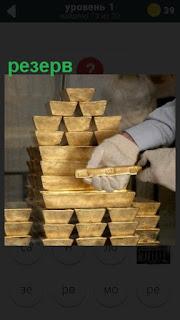 на складе находится резерв золота в слитках