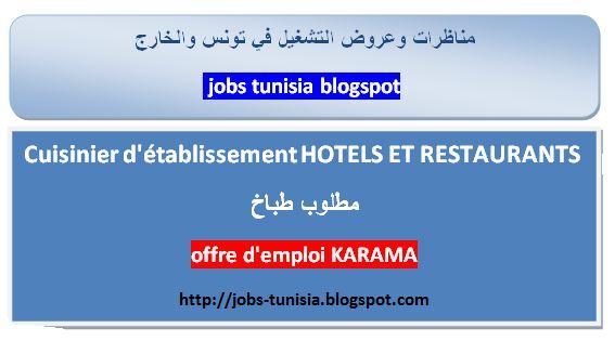 http://jobs-tunisia.blogspot.com/2017/07/cuisinier-detablissement-hotels-et.html