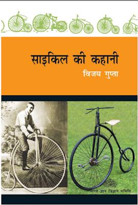 सायकल की कहानी - विजय गुप्ता Story of Bicycle pdf download