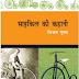 सायकल की कहानी - विजय गुप्ता