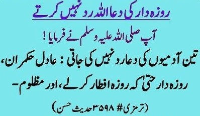 Hadees Book Urdu
