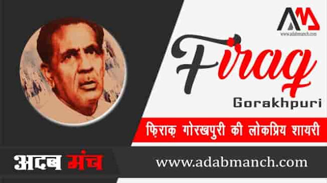 Best-Shayari-of-Firaq-Gorakhpuri