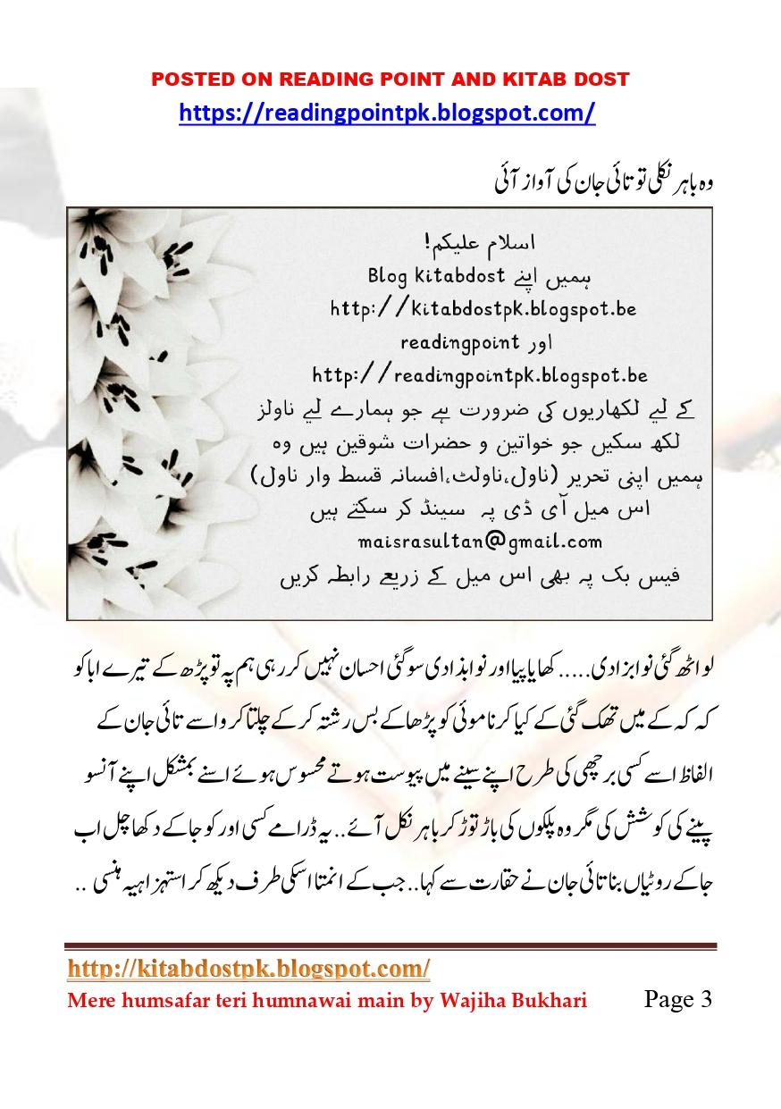 Mere Humsafar Teri Humnawai Main By Wajiha Bukhari Romantic