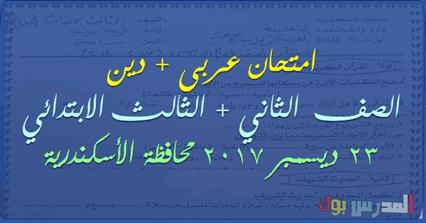 امتحانات عربي ودين تانية وثالثة ابتدائي 2018 محافظة الأسكندرية