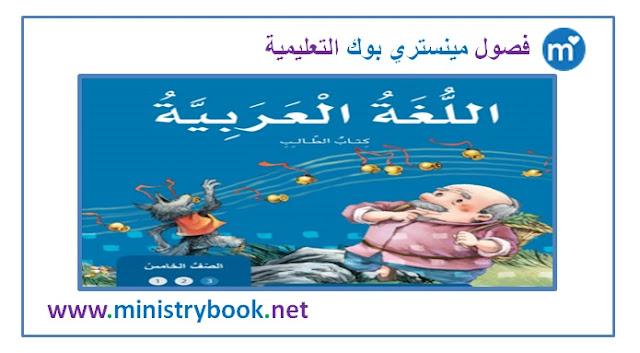 كتاب اللغة العربية للصف الخامس 2019-2020-2021-2022-2023-2024-2025