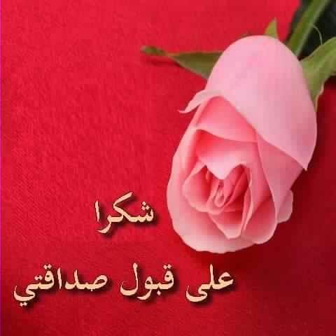 صور شكرا على قبول الصداقة للفيس بوك 2021 مصراوى الشامل