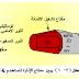 كتاب الدوائر الكهربائية الأساسية بالسيارات PDF