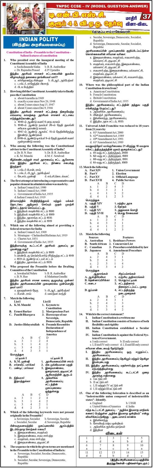 TNPSC Group 4 Indian Polity Questions Answers (Dinathanthi Jan 3, 2018) Download as PDF