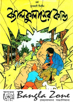 Tintin Bangla Pdf Book