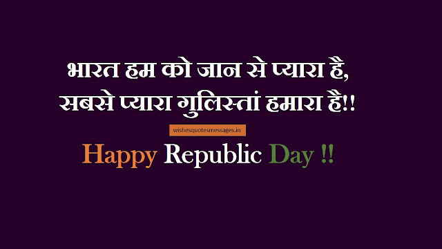Happy Republic Day 2019 Images Free Download