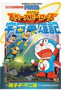 Truyện tranh Doraemon 2015: Vũ trụ anh hùng ký