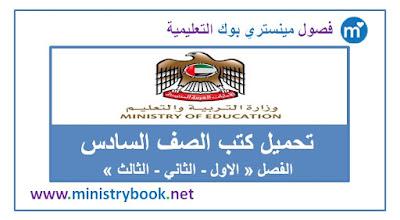 تحميل كتب الصف السادس الابتدائي الامارات 2018-2019-2020-2021