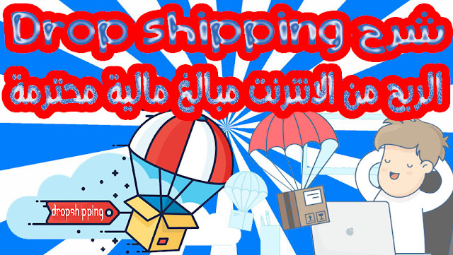 dropshipping suppliers; how to start a dropshipping business; aliexpress dropshipping; amazon dropshipping; shopify dropshipping; dropshipping course; dropshipping شرح; dropshipping on ebay; dropshipping from aliexpress to ebay; dropshipping from amazon to ebay; amazon dropshipping business;