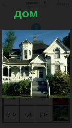 460 слов 4 В центре расположен дом с парадной лестницей для входа. Вокруг растут зеленые кусты и ровный газон 18 уровень