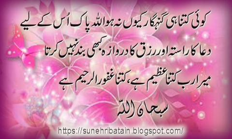 Sunehri Batain, Aqwal-e-Zareen, Urdu Shayari