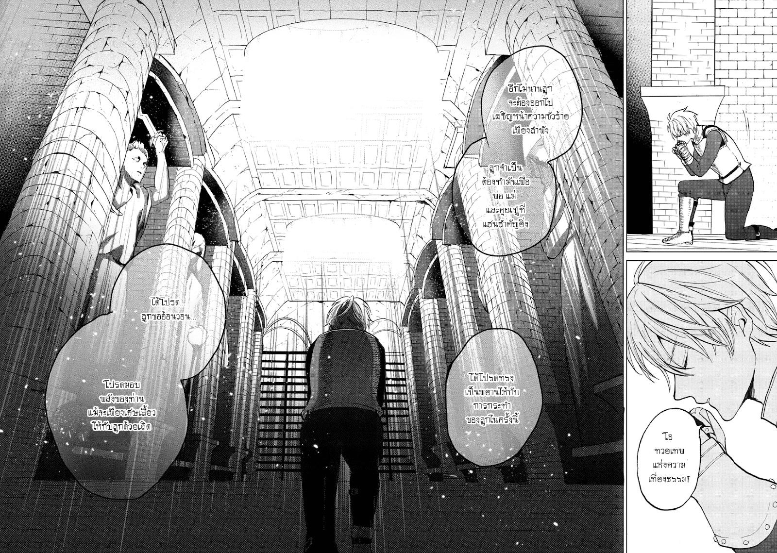 อ่านการ์ตูน Saihate no Paladin ตอนที่ 9 หน้าที่ 34