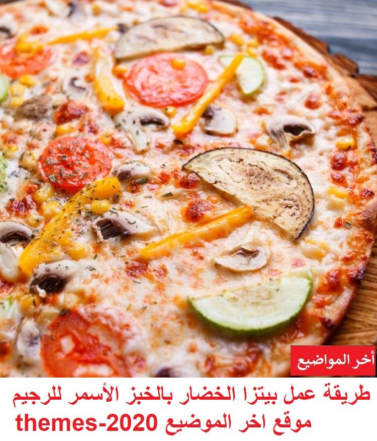 طريقة عمل بيتزا الخضار بالخبز الأسمر للرجيم أخر المواضيع