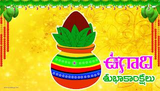 Best Telugu Ugadi wishes HD Greetings