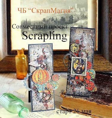 """СП """"Scrapling"""""""