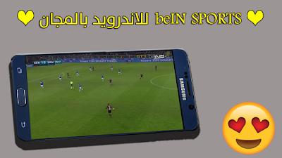 افضل تطبيق اندرويد لمشاهدة قنوات beIN SPORTS و قنوات عالمية و عربية HD   بدون تقطيع