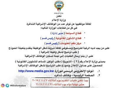 وظائف للجنسين الكويت