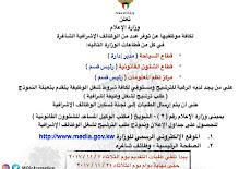فرص للتوظيف الحكومي للكويتيين في وزارة الإعلام ينتهي التقديم ( ٢١/١١/٢٠١٧ )
