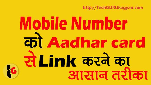 mobile-ko-aadhar-se-kaise-link-kare-complete-guide-aasan-tarika