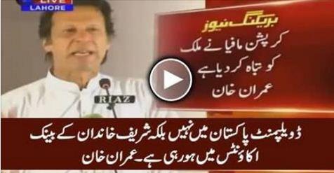 talk shows, VIDEO, imran khan, I love imran khan, Development only in Sharif Family bank Accounts - Imran Khan, imran khan statement, PTI,