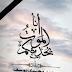تحميل رواية أنا الموت يحدثكم للكاتب محمد مجدي يوسف