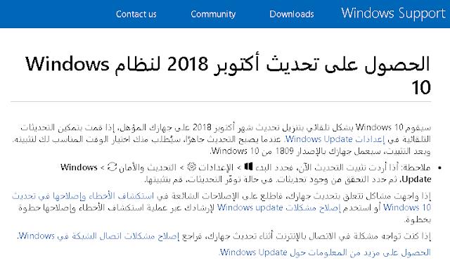 """مايكروسوفت تقوم بتحديث صفحة دعم """"تحديث ويندوز 10 اكتوبر 2018"""""""