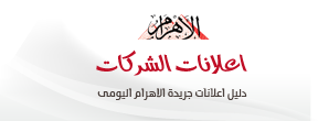 أهرام الجمعة عدد 28 أبريل 2017 م