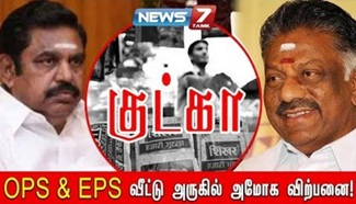 Spy Camera | OPS & EPS | News 7 Tamil