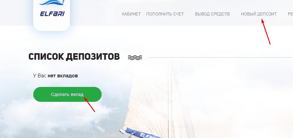 Регистрация в Elfari 4