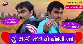 Jignesh kaviraj New mp3 song