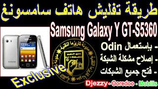 flash samsung j7 فلاش,flash samsung j5 فلاش,flash samsung j2 فلاش,flash samsung a3 فلاش,flash samsung a2 فلاش,flash samsung a1 فلاش,flash samsung g355h فلاش,flash samsung g355 فلاش,flash samsung g355d فلاش,flash samsung g355hz فلاش,flash samsung g318v فلاش,flash samsung note 4 فلاش,flash samsung note 5 فلاش,flash samsung note 6 فلاش,flash samsung note 7 فلاش,flash samsung note 8.0 فلاش,flash samsung sm-j111f فلاش,flash flash samsung j3 فلاش,flash samsung j4 فلاش,flash samsung j1 فلاش,flash samsung j6 فلاش,flash samsung j8 فلاش,flash samsung j10 فلاش,flash samsung g313 فلاش,flash samsung g318 فلاش,flash samsung g360 فلاش,flash flash samsung g361 فلاش,flash samsung g361h فلاش,flash samsung g530h فلاش,flash samsung g531h فلاش,flash samsung g531f فلاش,flash samsung e5 فلاش,flash samsung e7 فلاش,flash samsung e6 فلاش,flash samsung e8 فلاش,flash samsung s6 فلاش,flash samsung s7 فلاش,flash sasmung s8 فلاش,flash samsung s5 فلاش,flash samsung a8 فلاش,flash samsung a7 فلاش,flash samsung a6 فلاش,flash samsung a5 فلاش,flash samsung a2 فلاش,flash Condor c6+فلاش,flash Condor c7 miniفلاش,flash Condor c6 proفلاش,flash Condor P6 proفلاش,flash Condor P6 فلاش,flash Condor P8 فلاش,flash Condor c7 فلاش,flash Condor A9 فلاش,flash Condor A9+فلاش,flash Condor A55 فلاش,flash Condor A55 SLIM فلاش,flash Condor A100 فلاش,flash Condor p4 فلاش,flash Condor P4 PRO فلاش,flash Condor p5 فلاش,flash Condor p7 فلاش,flash Condor p8 فلاش,flash Condor g2 فلاش,flash Condor g2s فلاش,flash Condor g4 فلاش,flash Condor g4s فلاش,flash Condor w1 فلاش,flash Condor u1 فلاش,flash Condor F-TOUCH فلاش,flash Condor f1 فلاش,flash Condor f2 فلاش,flash Condor f3 فلاش,flash Condor f4 فلاش,