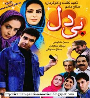 Iran Film Online