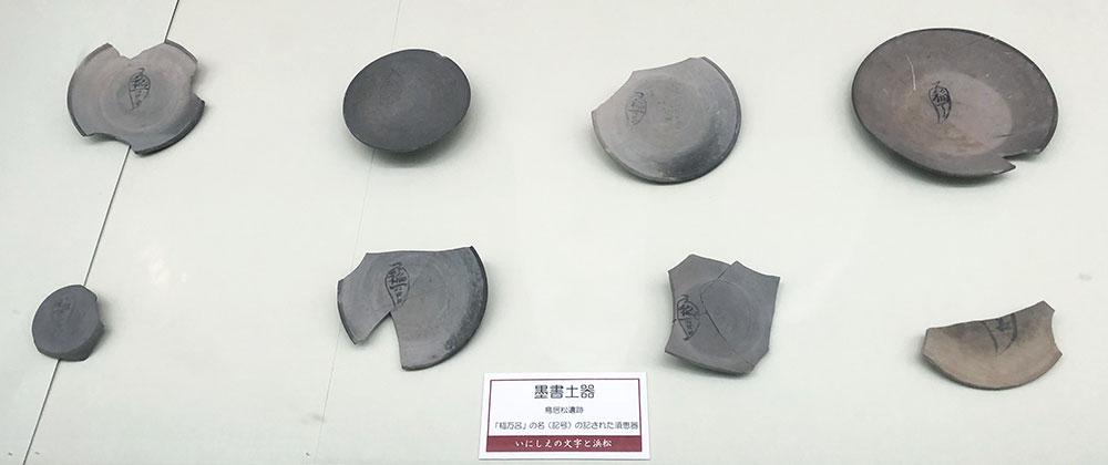 伊場遺跡群の東に位置する鳥居松遺跡から多数発掘された人名と思しき稲万呂と墨書された土器(2018年6月8日撮影)