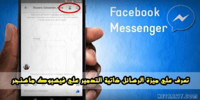 كيف-تستخدم-ميزة-الرسائل-ذاتية-التدمير-علي-فيسبوك-ماسنجر-؟