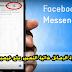 كيف تستخدم ميزة الرسائل ذاتية التدمير علي فيسبوك ماسنجر ؟