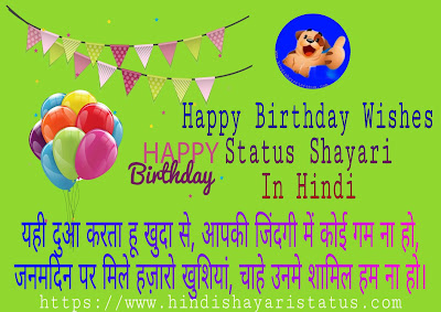 birthday-shayari-hindi