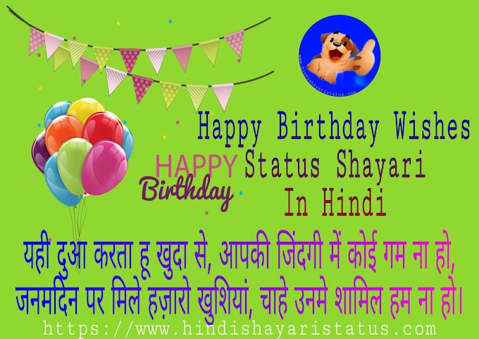 Happy Birthday Status In Hindi - Latest Birthday Wishing Shayari